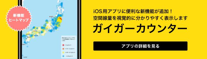 ガイガーカウンターアプリ
