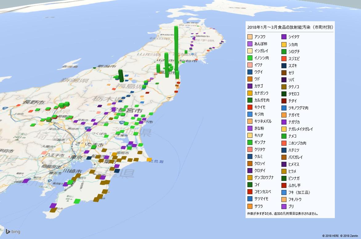 2018年1月~3月食品の放射能検査地図(市町村別)