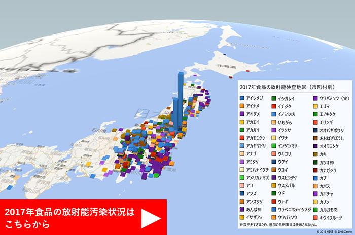 2017年食品の放射能汚染地図