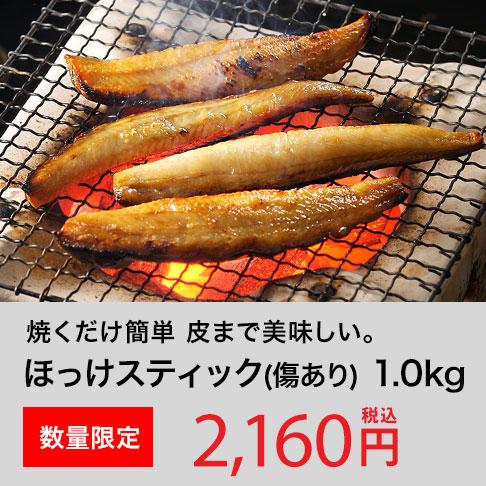 販売終了【数量限定】37%OFF 傷あり ほっけスティック 1.0kg
