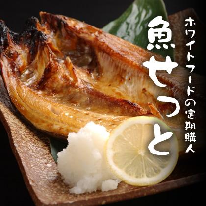 ホワイトフードの定期購入 魚セット