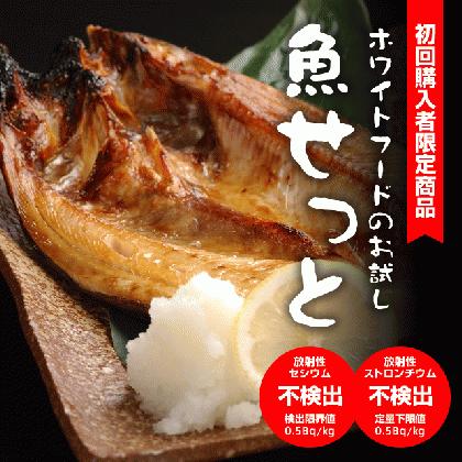 【初回購入者限定】 お試し☆魚セット