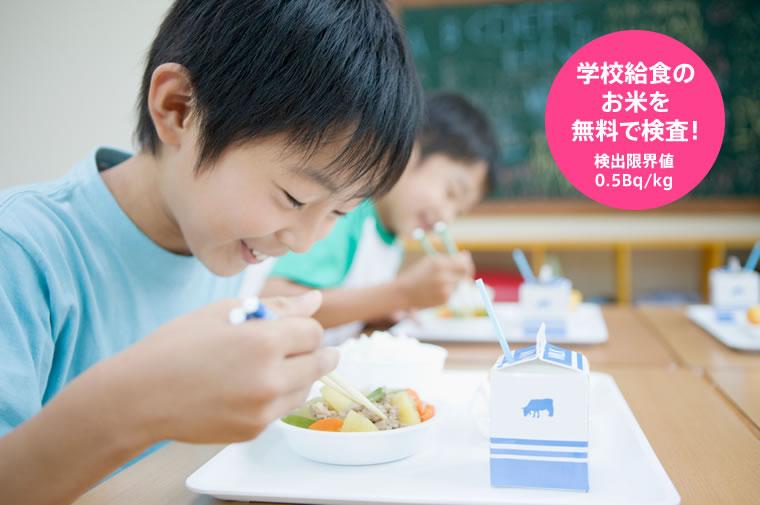 学校給食のお米を、無料で放射能検査します!