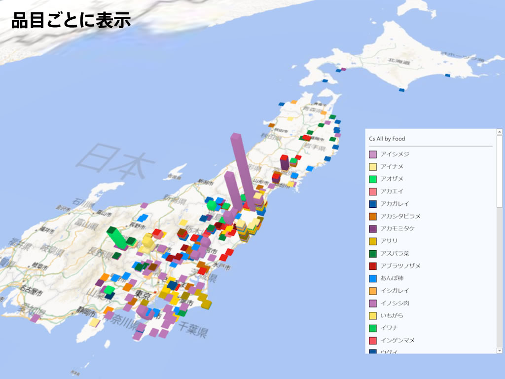 食品の放射能検査地図|品目ごとに表示
